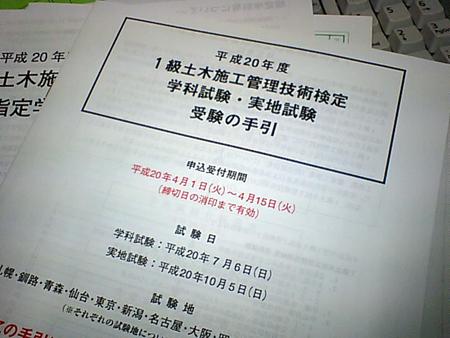 20080409土木施工管理技師