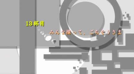 minamikeokawari13wa1.jpg
