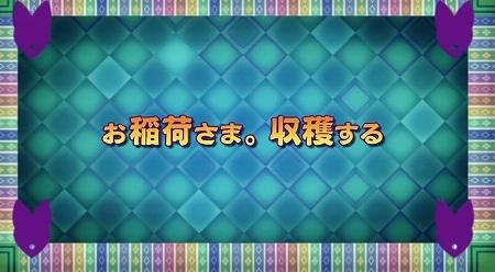 oinari4wa1.jpg