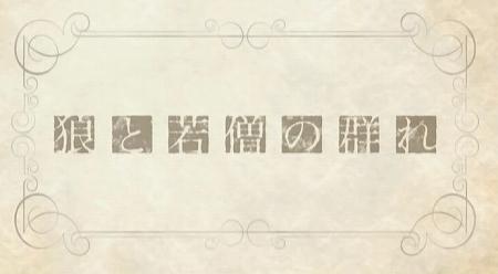 ookami12wa1.jpg