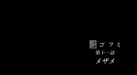 sigohumi11wa1.jpg
