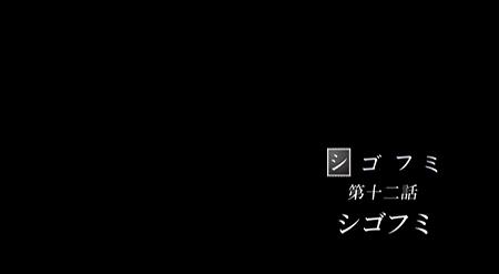 sigohumi12wa1.jpg