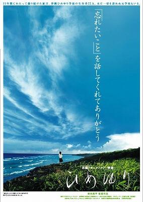 hime_poster.jpg