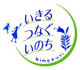 himeyuri_6_8_web2.jpg