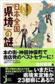 日本全国県境の謎