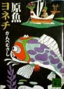原魚ヨネチ