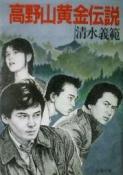 高野山黄金伝説