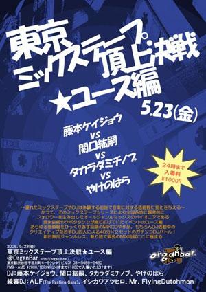 東京ミックステープ頂上決戦★ユース編3