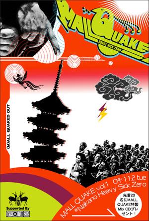 MALL QUAKE Vol.1