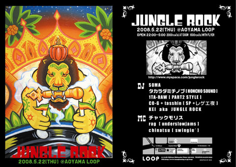 JUNGLE ROCK 080522