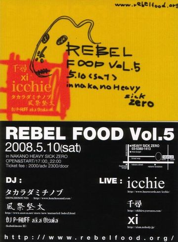 REBEL FOOD Vol.5