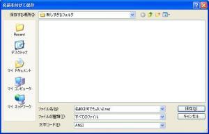 regファイルの保存