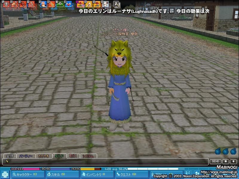 mabinogi_2008_03_13_001.jpg