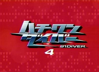 ハチワンダイバー -81DIVER-