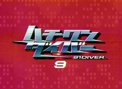 ハチワンダイバー -81DIVER- 9