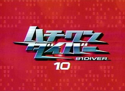 ハチワンダイバー -81DIVER- 第10話