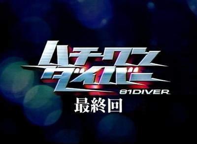 ハチワンダイバー -81DIVER- 最終回