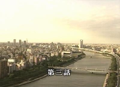 あんどーなつ - 江戸和菓子職人物語 - 第3話