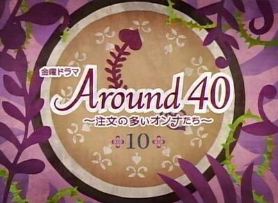 Around40 ~注文の多いオンナたち~