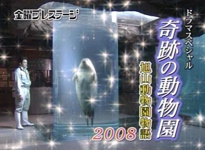 奇跡の動物園 旭山動物園物語2008