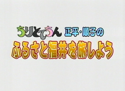 橋本淳 / 宮嶋麻衣 金とく ちりとてちん 「正平・順子のふるさと福井を旅しよう」