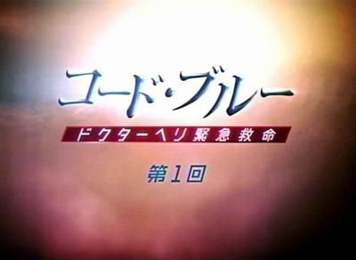 コード・ブルー - ドクターヘリ緊急救命 - 第1回