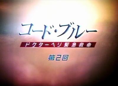 コード・ブルー - ドクターヘリ緊急救命 - 第2回