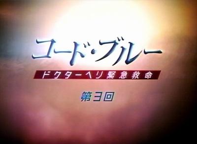 コード・ブルー - ドクターヘリ緊急救命 - 第3回