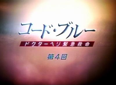 コード・ブルー - ドクターヘリ緊急救命 - 第4回