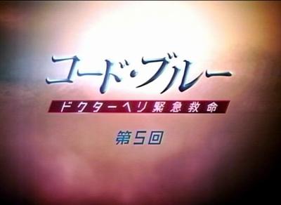コード・ブルー - ドクターヘリ緊急救命 - 第5回