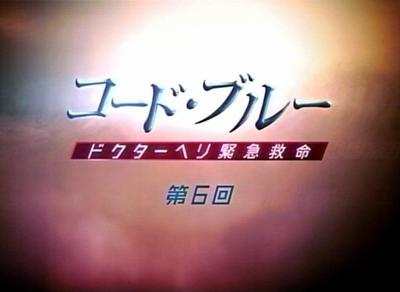 コード・ブルー - ドクターヘリ緊急救命 - 第6回
