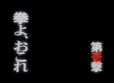 打撃天使ルリ 第1話 「拳よ、おこれ」