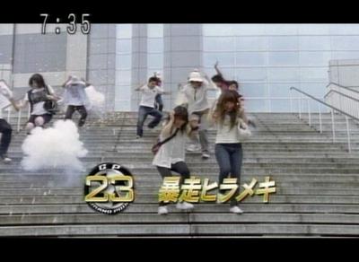 炎神戦隊ゴーオンジャー GP-23