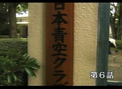 ゴンゾウ 第6話