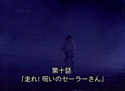 コスプレ幽霊 紅蓮女 第10話 「走れ!呪いのセーラーさん」