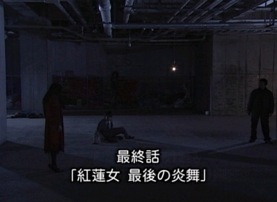 コスプレ幽霊 紅蓮女 最終話 「紅蓮女 最後の炎舞」