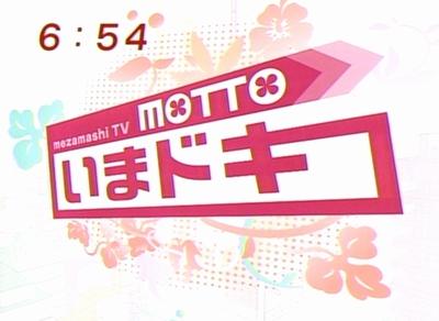 有末麻祐子 / 佐藤ありさ / 波瑠 めざましテレビ MOTTOいまドキ!