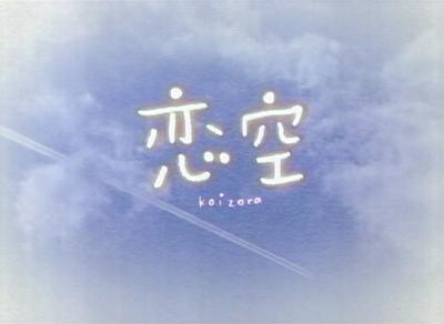 恋空 第2話 「ずっと好きだったよ…せつない初恋に衝撃のゆくえ~涙の急展開」