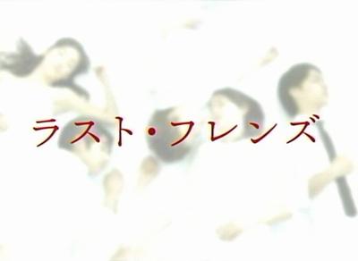 ラスト・フレンズ スペシャルアンコール特別編