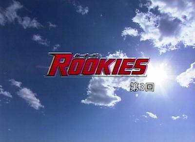 ROOKIES -ルーキーズ-