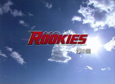 ROOKIES -ルーキーズ- 第9回