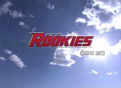 ROOKIES -ルーキーズ- 第10回