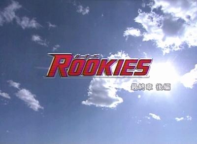 ROOKIES -ルーキーズ- 最終回