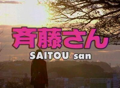 斉藤さん 最終話 「さよなら斉藤さん」