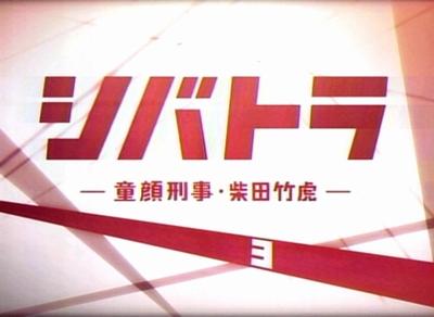 シバトラ - 童顔刑事 ・ 柴田竹虎 - 第3話