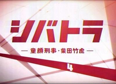 シバトラ - 童顔刑事 ・ 柴田竹虎 - 第4話