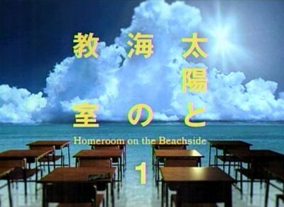 太陽と海の教室 第1話