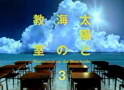 太陽と海の教室 第3話