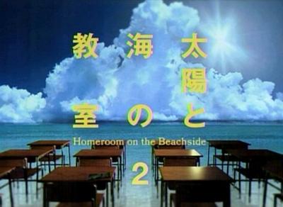 太陽と海の教室 第2話