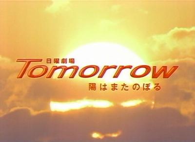 Tomorrow - 陽はまたのぼる -